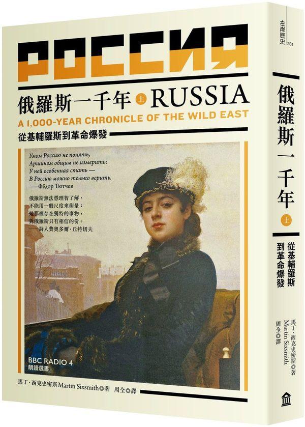 俄羅斯一千年(上):從基輔羅斯到革命爆發