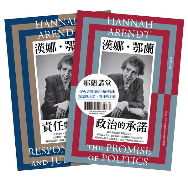 鄂蘭講堂(二冊套書):責任與判斷(新版)+政治的承諾(新版)