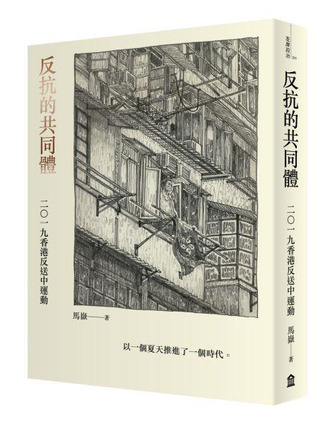 反抗的共同體:二〇一九香港反送中運動