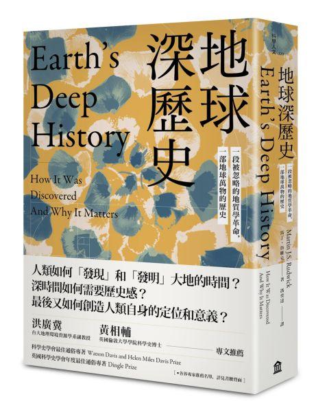 地球深歷史:一段被忽略的地質學革命,一部地球萬物的歷史