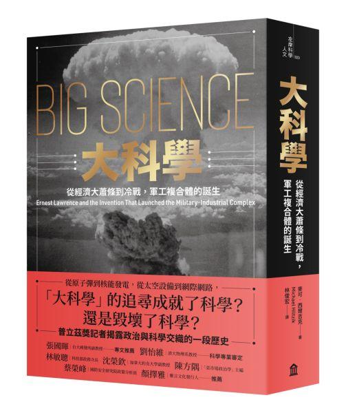 大科學:從經濟大蕭條到冷戰,軍工複合體的誕生
