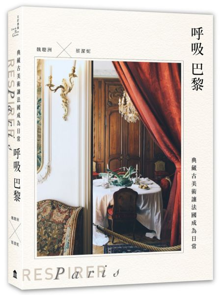 呼吸巴黎:典藏古美術讓法國成為日常(隨書附贈作者拍攝「法國古董品明信片」一組四張)