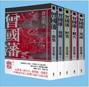 曾國藩(1-5冊套書)