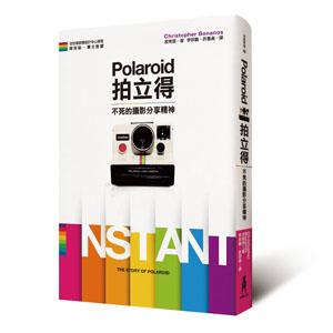 Polaroid拍立得:不死的攝影分享精神