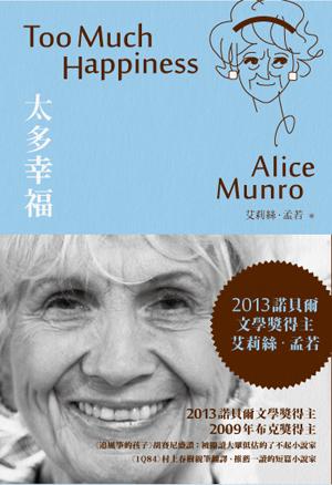 太多幸福:諾貝爾獎得主艾莉絲‧孟若短篇小說集1