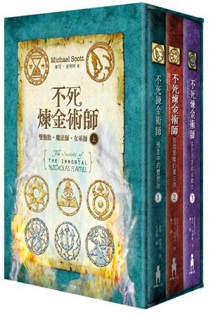 不死煉金術師套書【上】1~3冊套書:雙胞胎o魔法師o女巫師