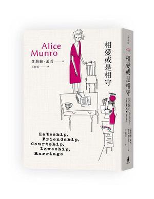 相愛或是相守:諾貝爾獎得主艾莉絲‧孟若短篇小說集3
