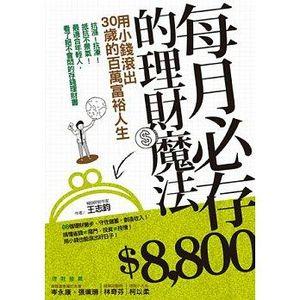 每月必存8800的理財魔法:用小錢滾出30歲的百萬富裕人生