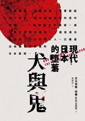 犬與鬼:現代日本的墮落