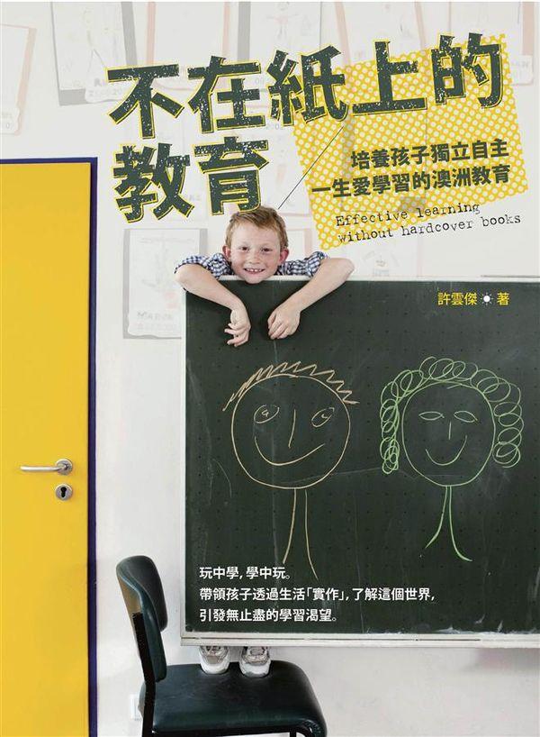 不在紙上的教育:培養孩子獨立自主,一生愛學習的澳洲教育