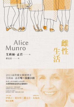 雌性生活:諾貝爾獎得主艾莉絲.孟若短篇小說集5