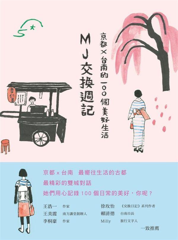 MJ交換週記:京都.台南的100個美好生活