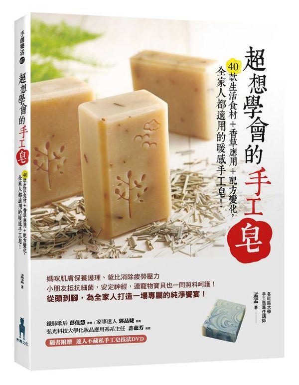 超想學會的手工皂:40款生活食材+香草應用+配方變化.全家人都適用的暖感手工皂!(附DVD)