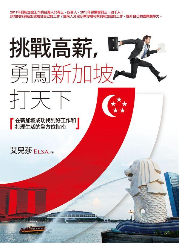 挑戰高薪,勇闖新加坡打天下:在新加坡成功找到好工作和打理生活的全方位指南