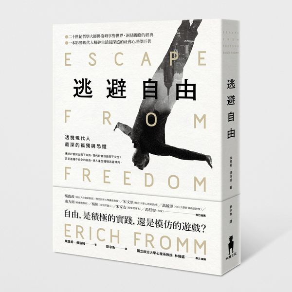 逃避自由:透視現代人最深的孤獨與恐懼