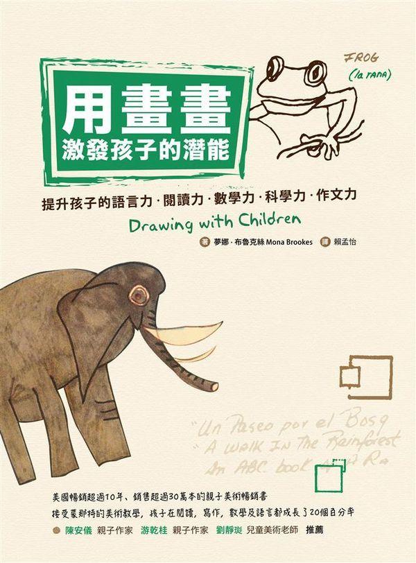 用畫畫激發孩子的潛能:提升孩子的語言力、閱讀力、數學力、科學力、作文力