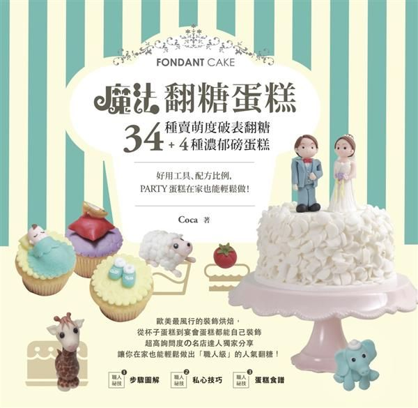魔法翻糖蛋糕!:34種萌賣度破表翻糖+4種濃郁磅蛋糕,好用工具、配方比例,party蛋糕在家也能輕鬆做!