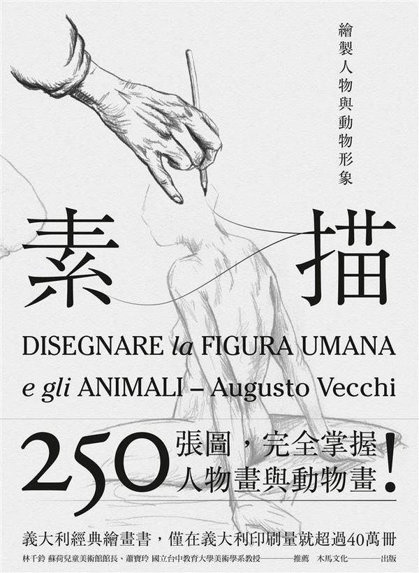 素描:繪製人物與動物形象(暢銷義大利多年的經典素描繪畫書)
