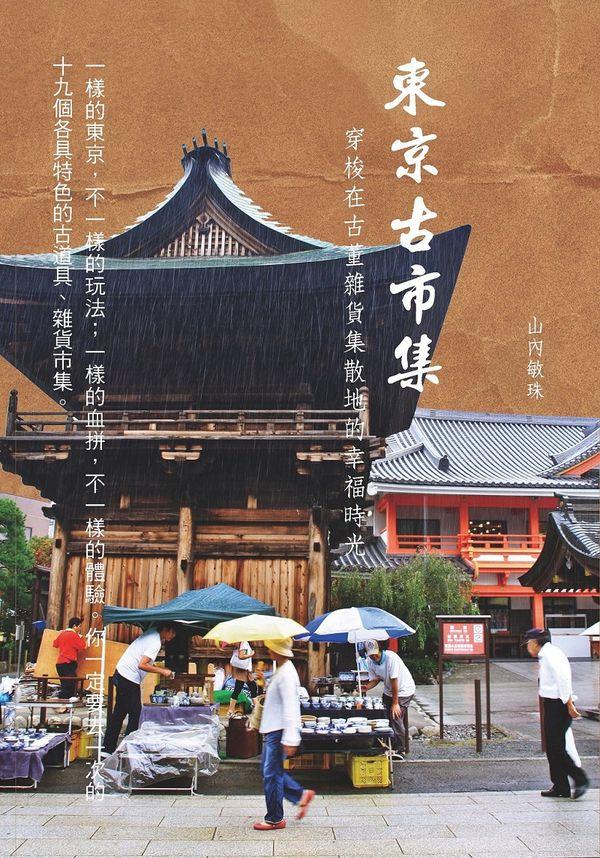 東京古市集:穿梭在古董雜貨集散地的幸福時光