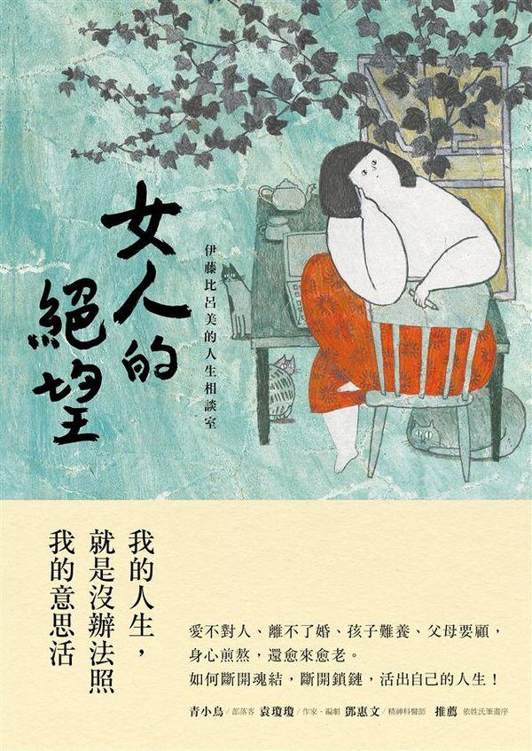 女人的絕望:伊藤比呂美的人生相談室