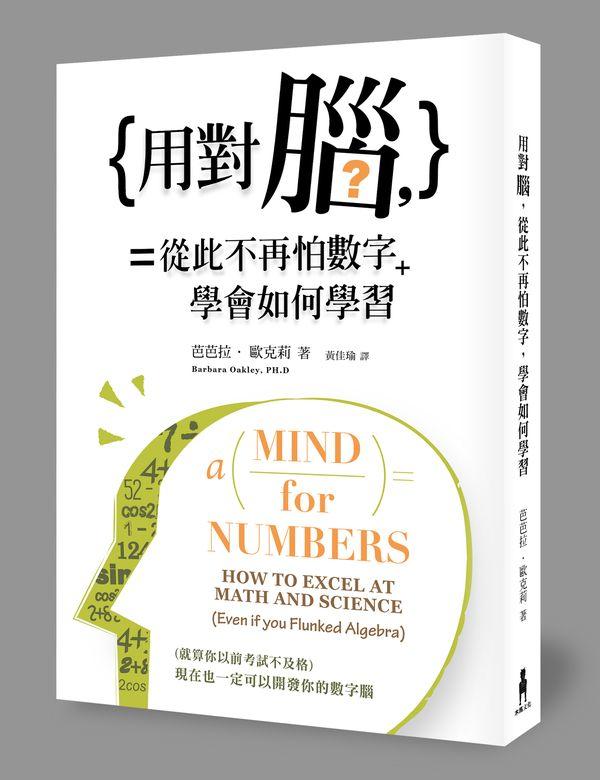 用對腦,從此不再怕數字:學會如何學習,以如何創意思考,解決(幾乎)所有的問題