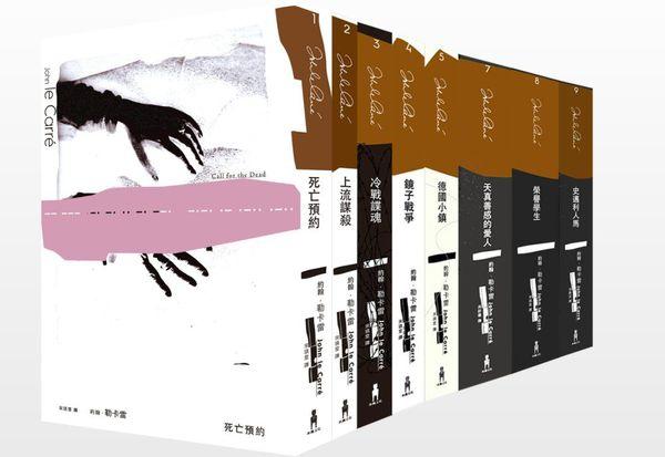 二十世紀諜報小說大師:約翰.勒卡雷典藏套書(上)(共八冊)