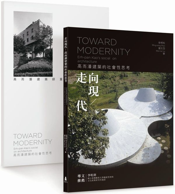 走向現代 :高而潘建築的社會性思考