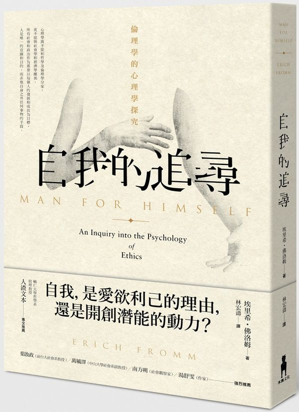 自我的追尋:倫理學的心理學探究