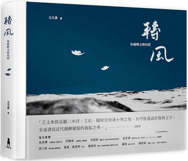 轉風:和蘭嶼交換時間(精美書盒+攝影明信片)