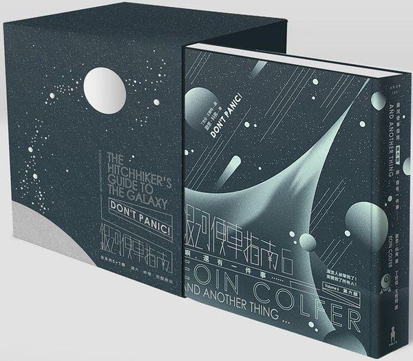 銀河便車指南6:啊,還有一件事…… (精裝書盒版)