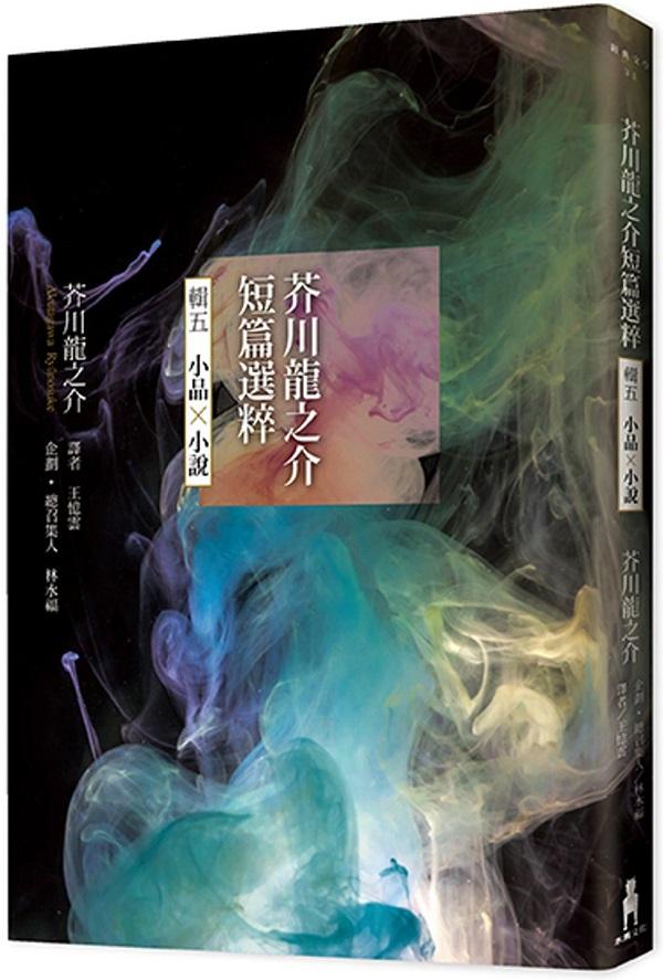 芥川龍之介短篇選粹.輯五(小說╳小品)