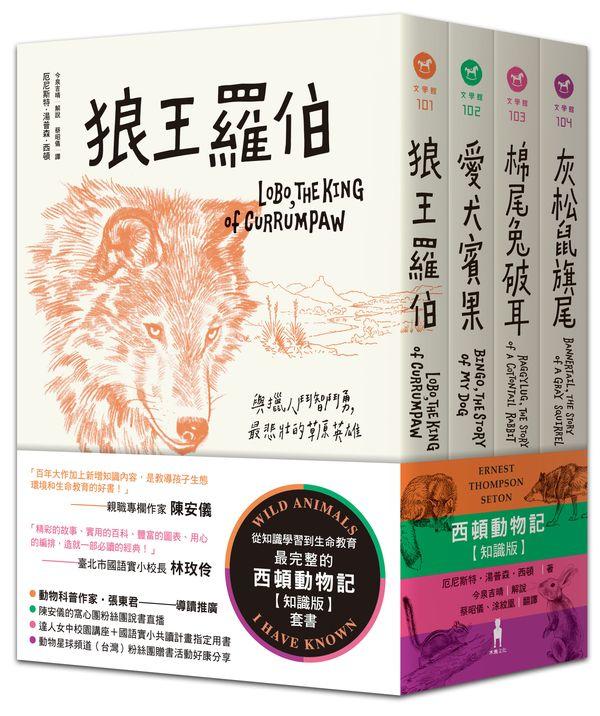 西頓動物記知識版(1-4套書)