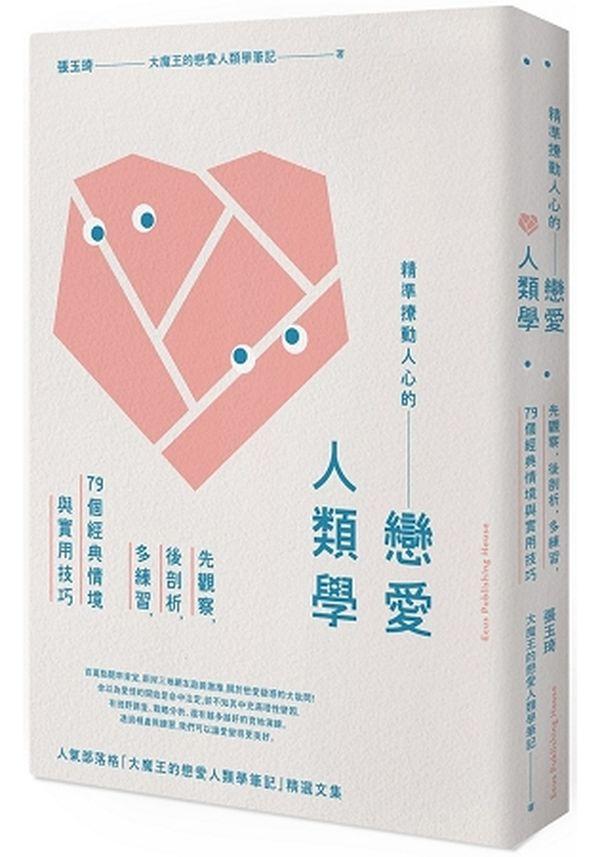 精準撩動人心的戀愛人類學: 先觀察,後剖析,多練習,79個經典情境與實用技巧(二版)