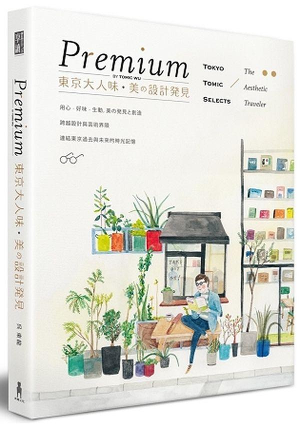 Premium 東京大人味‧美の設計發見