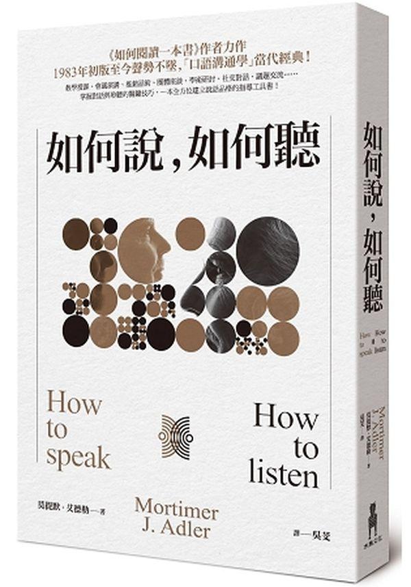 如何說,如何聽