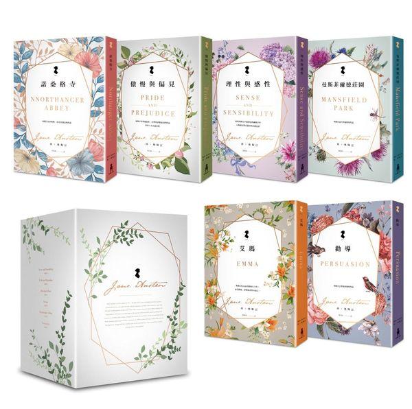雅藏珍‧奧斯汀:逝世兩百周年紀念版套書