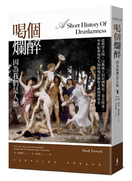 喝個爛醉,因為我們是人類:從科學文明、宗教風土到帝國興衰,看古埃及、中世紀和現代人如何喝出酩酊大醉的世界史