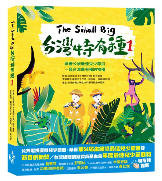 The Small Big台灣特有種1:跟著公視最佳兒少節目一窺台灣最有種的物種