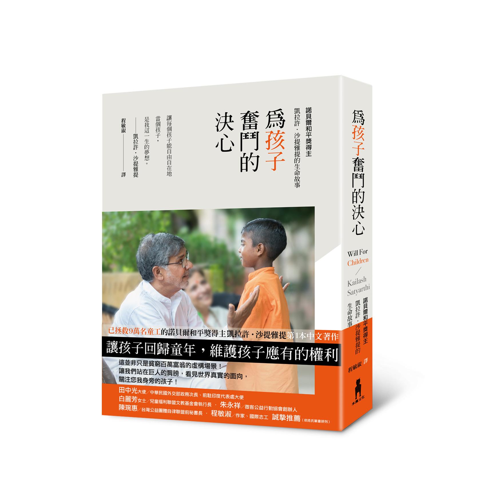 為孩子奮鬥的決心:諾貝爾和平獎得主凱拉許.沙提雅提的生命故事