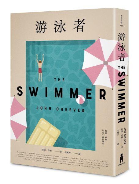 游泳者——約翰.齊佛短篇小說自選集3