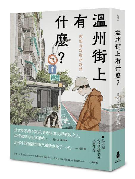溫州街上有什麼?:陳柏言短篇小說集