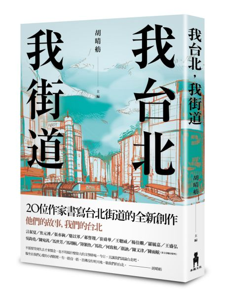 我台北,我街道