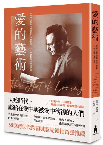 愛的藝術(史上最暢銷心理學不朽經典世紀新譯本):心理學大師佛洛姆談愛的真諦,一本學習如何去愛的聖經