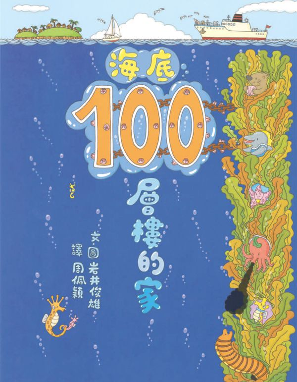 100層樓的家大驚奇繪本集:《100層樓的家》、《地下100層樓的家》、《海底100層樓的家》三冊合售