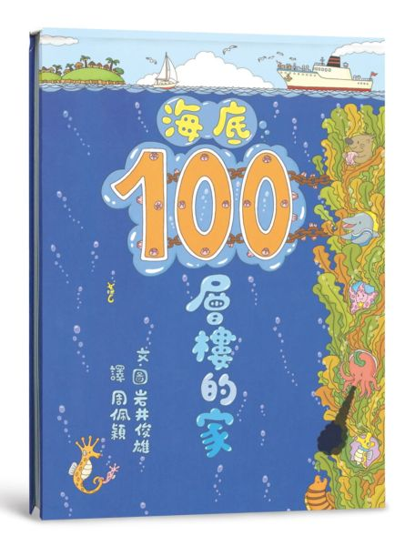 海底100層樓的家(二版)