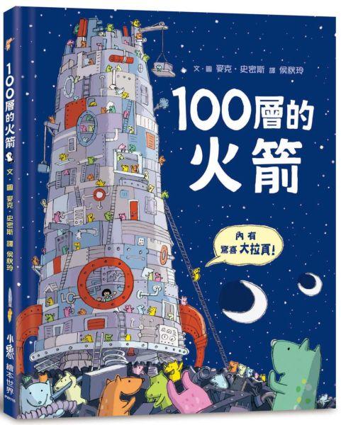 100層的火箭