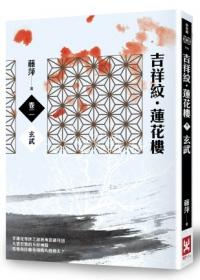 吉祥紋蓮花樓(卷二):玄武