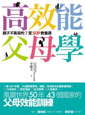 高效能父母學:親子不衝突的七堂SOP教養課(風靡世界50年、43個國家的父母效能訓練,孩子1歲~成家立業都適用)