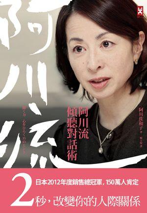 阿川流傾聽對話術:日本最深入人心的談話性節目女王教你對話的魅力,如何傾聽、如何引起共鳴、卸下心防?