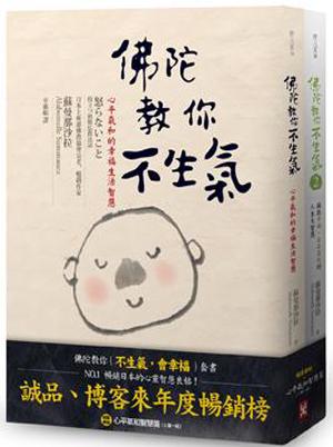佛陀教你「不生氣,會幸福」套書